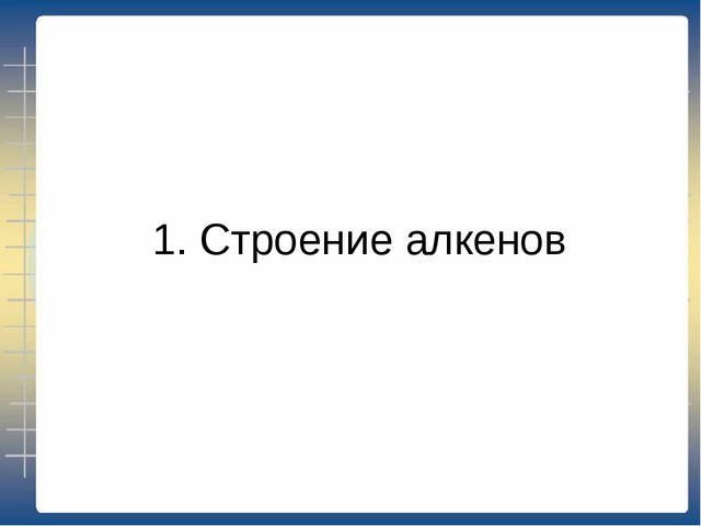 1. Строение алкенов
