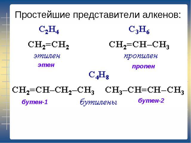 Простейшие представители алкенов: этен пропен бутен-1 бутен-2