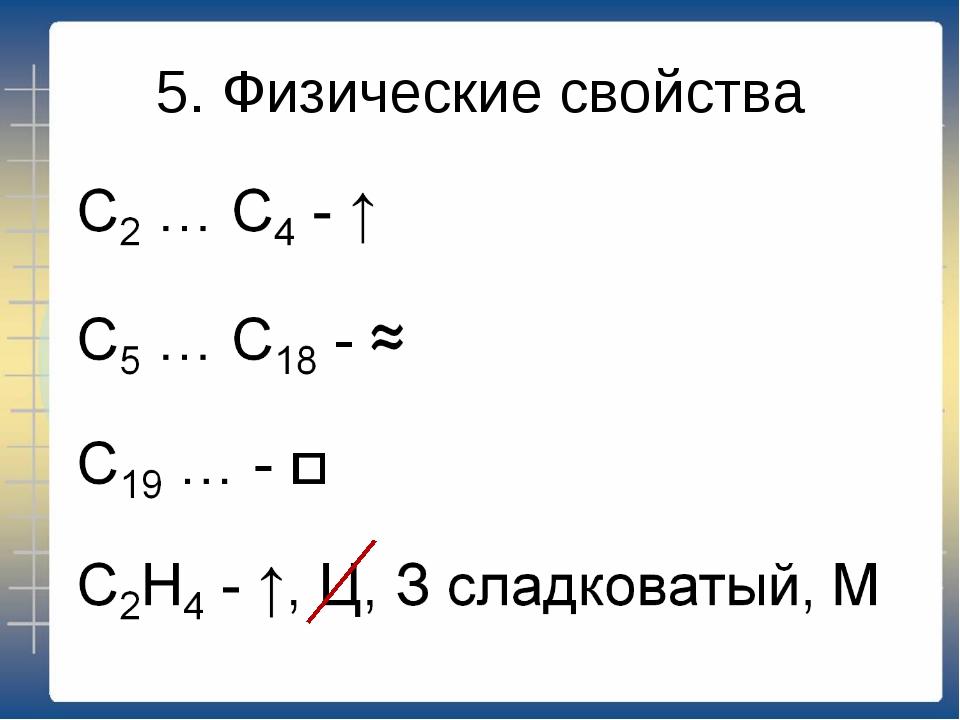 5. Физические свойства