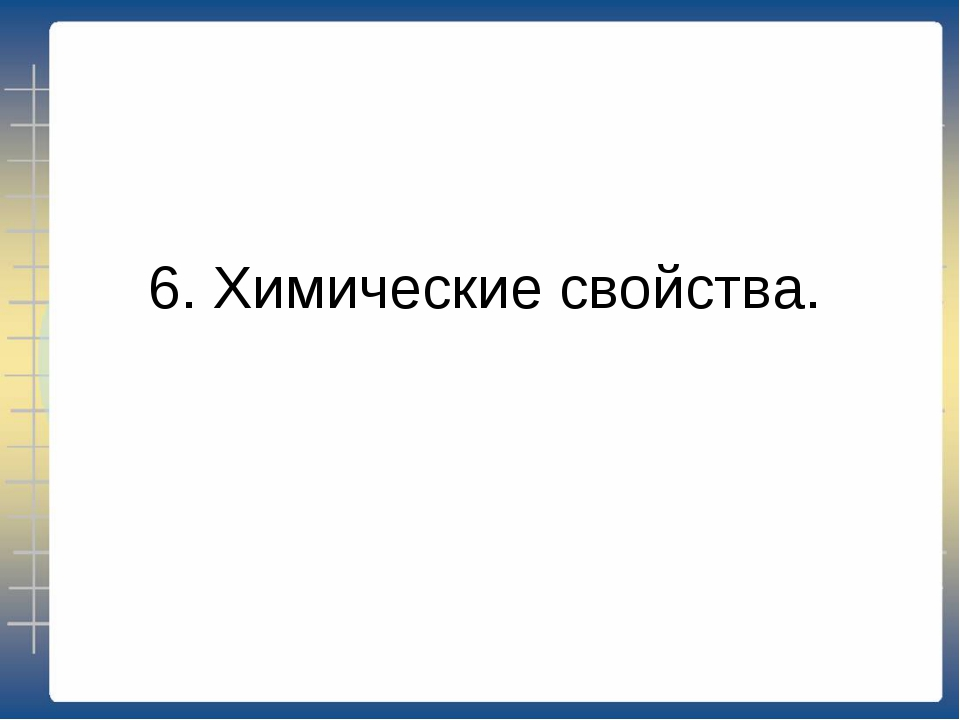 6. Химические свойства.