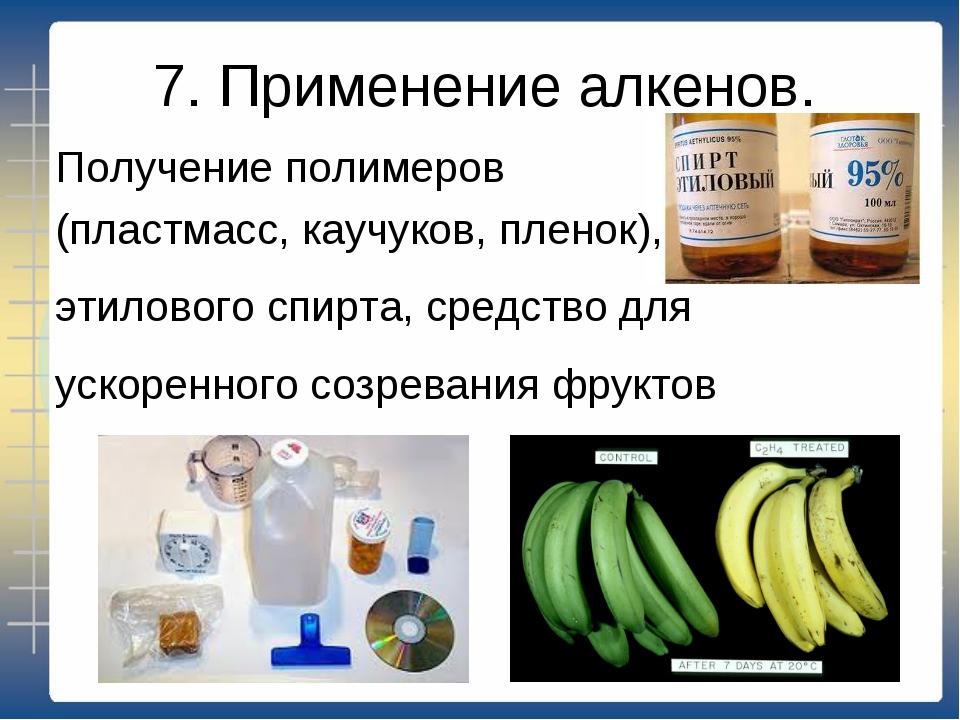 7. Применение алкенов. Получение полимеров (пластмасс, каучуков, пленок), эти...