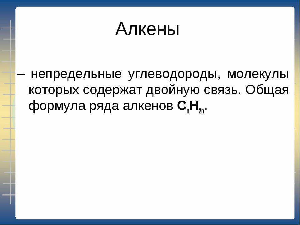Алкены – непредельные углеводороды, молекулы которых содержат двойную связь....