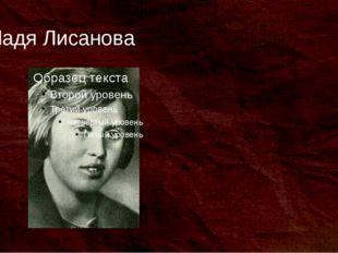 Надя Лисанова