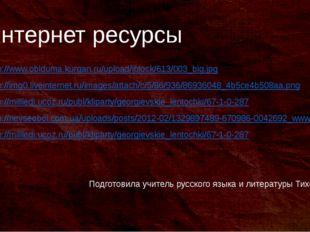 Интернет ресурсы http://www.oblduma.kurgan.ru/upload/iblock/613/003_big.jpg h
