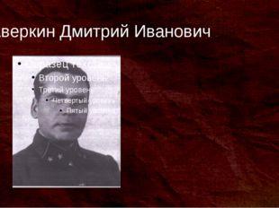 Аверкин Дмитрий Иванович