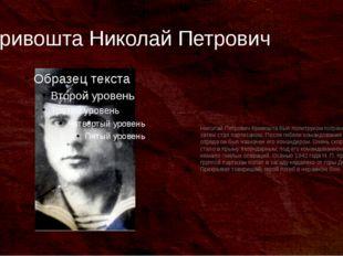 Кривошта Николай Петрович Николай Петрович Кривошта был политруком пограничны