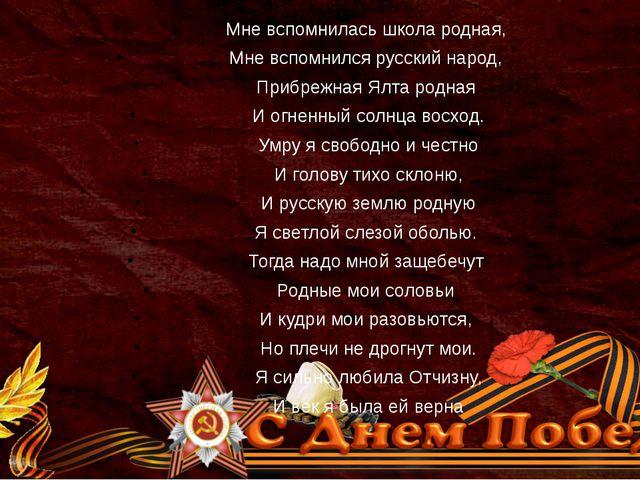 Мне вспомнилась школа родная, Мне вспомнился русский народ, Прибрежная Ялта р...