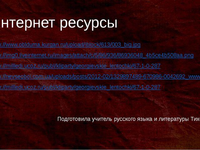 Интернет ресурсы http://www.oblduma.kurgan.ru/upload/iblock/613/003_big.jpg h...
