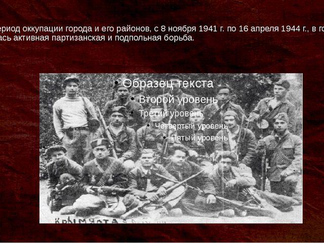 В период оккупации города и его районов, с 8 ноября 1941 г. по 16 апреля 194...