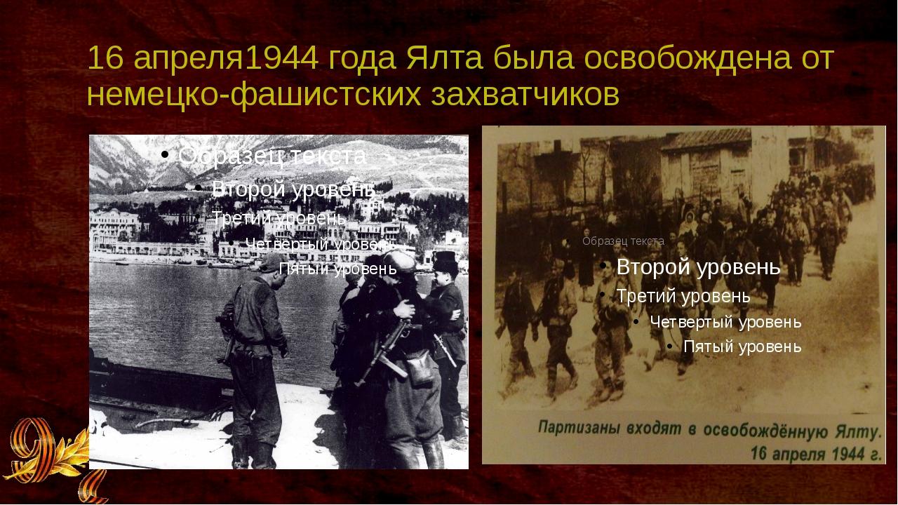 16 апреля1944 года Ялта была освобождена от немецко-фашистских захватчиков