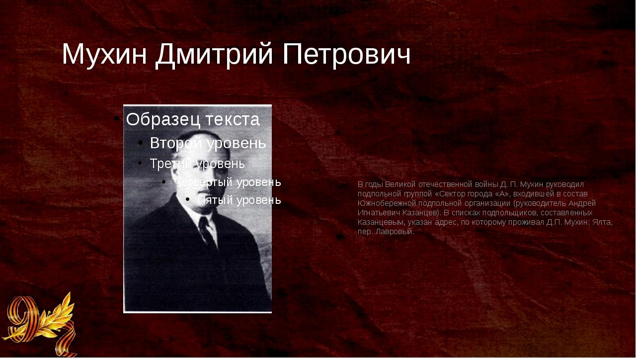 Мухин Дмитрий Петрович В годы Великой отечественной войны Д. П. Мухин руковод...