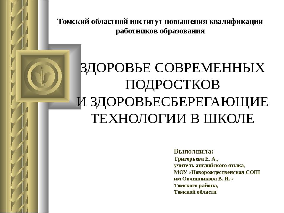 Томский областной институт повышения квалификации работников образования ЗДОР...