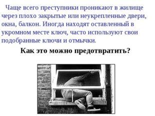 Чаще всего преступники проникают в жилище через плохо закрытые или неукрепле