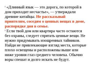 «Длинный язык — это дорога, по которой в дом приходит несчастье», — утвержда