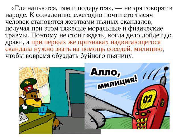 «Где напьются, там и подерутся», — не зря говорят в народе. К сожалению, еже...