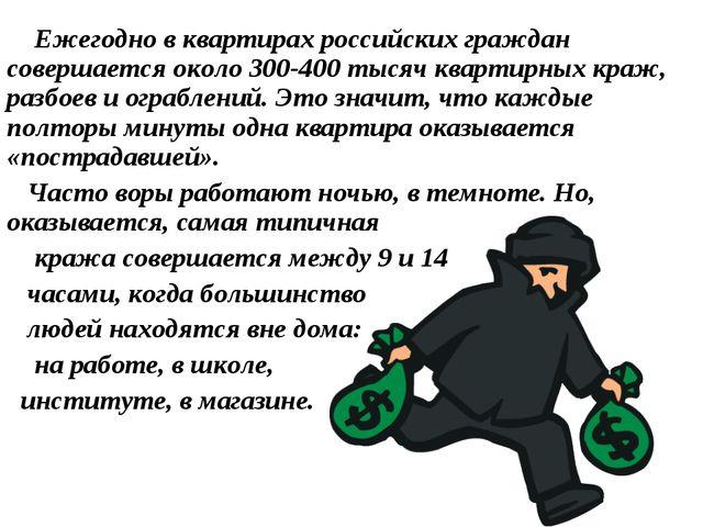 Ежегодно в квартирах российских граждан совершается около 300-400 тысяч квар...