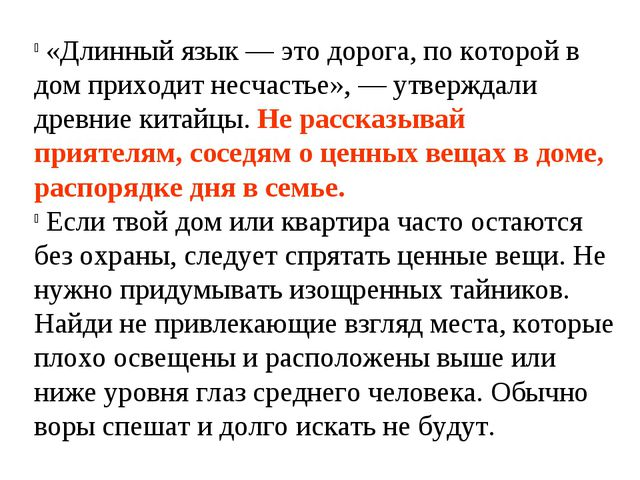 «Длинный язык — это дорога, по которой в дом приходит несчастье», — утвержда...