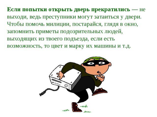 Если попытки открыть дверь прекратились — не выходи, ведь преступники могут з...