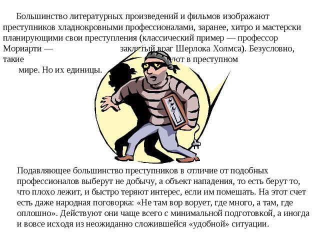 Большинство литературных произведений и фильмов изображают преступников хлад...