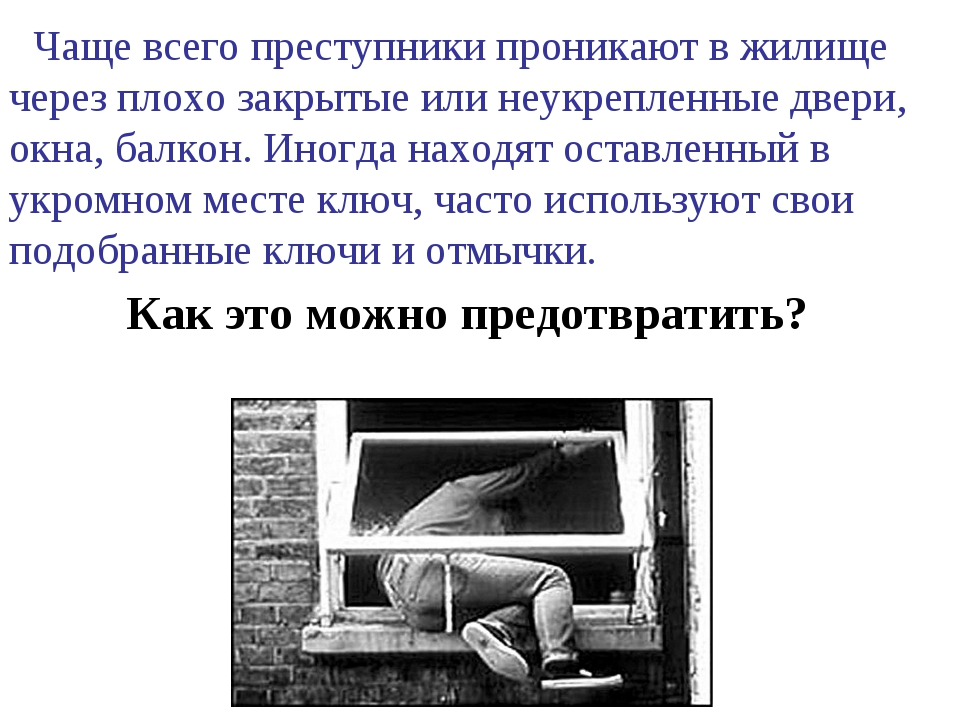 Чаще всего преступники проникают в жилище через плохо закрытые или неукрепле...