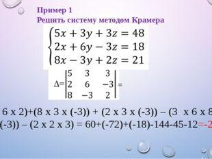 Пример 1 Решить систему методом Крамера = (5 x 6 x 2)+(8 x 3 x (-3)) + (2 x 3