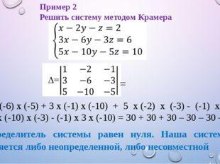 Пример 2 Решить систему методом Крамера = 1 x (-6) x (-5) + 3 x (-1) x (-10)