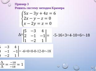 Пример 3 Решить систему методом Крамера = -5-16+3+4-10+6=-18