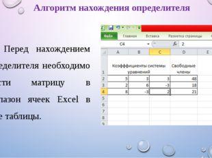 1. Перед нахождением определителя необходимо ввести матрицу в диапазон ячеек