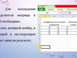 2. Для нахождения определителя матрицы в Excel необходимо: сделать активной я