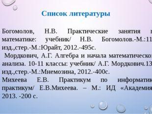 Список литературы Богомолов, Н.В. Практические занятия по математике: учебник
