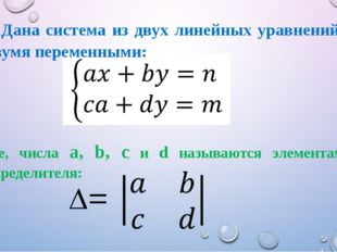 Дана система из двух линейных уравнений с двумя переменными: где, числа a, b