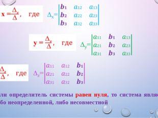 Если определитель системы равен нуля, то система является либо неопределенной