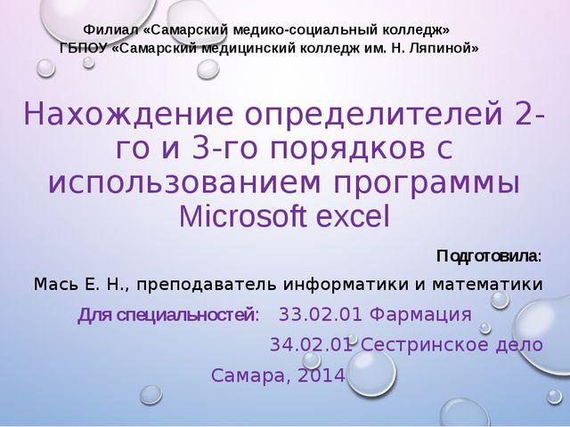 Нахождение определителей 2-го и 3-го порядков c использованием программы Micr...