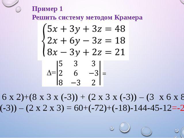 Пример 1 Решить систему методом Крамера = (5 x 6 x 2)+(8 x 3 x (-3)) + (2 x 3...