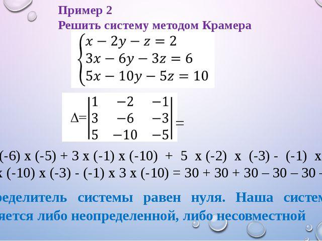Пример 2 Решить систему методом Крамера = 1 x (-6) x (-5) + 3 x (-1) x (-10)...