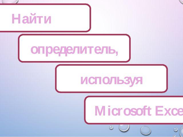 Найти определитель, используя Microsoft Excel