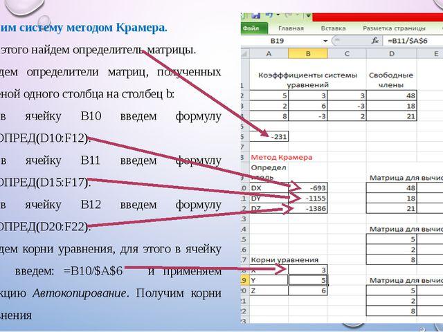 Решим систему методом Крамера. Для этого найдем определитель матрицы. Найдем...
