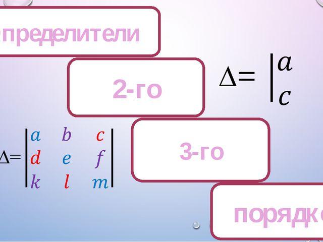 Определители 2-го 3-го порядков