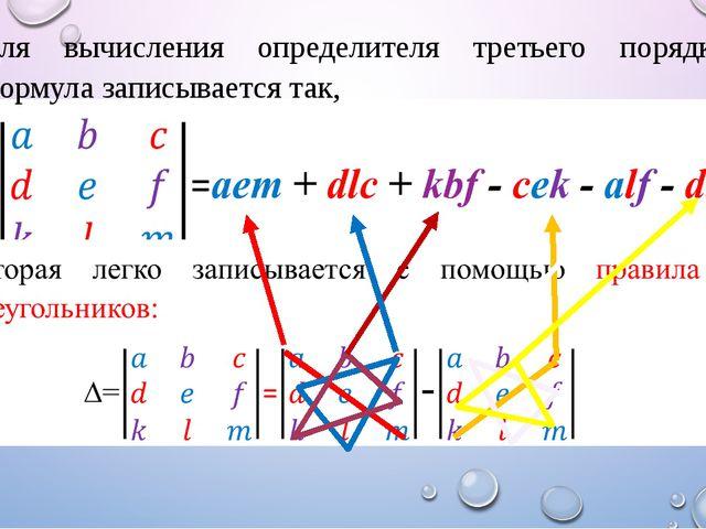 Для вычисления определителя третьего порядка формула записывается так,