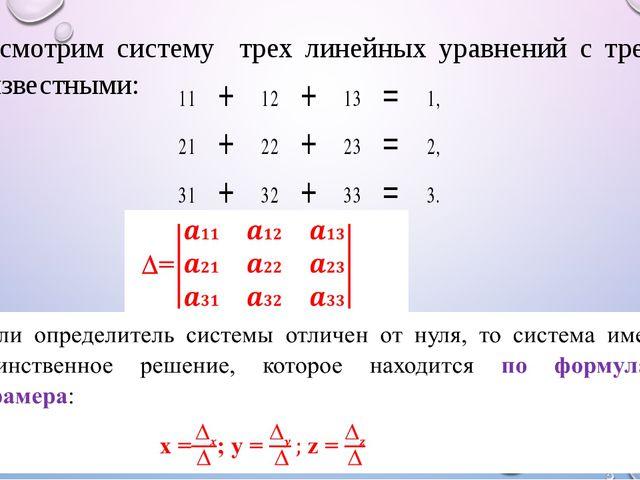 Рассмотрим систему трех линейных уравнений с тремя неизвестными: