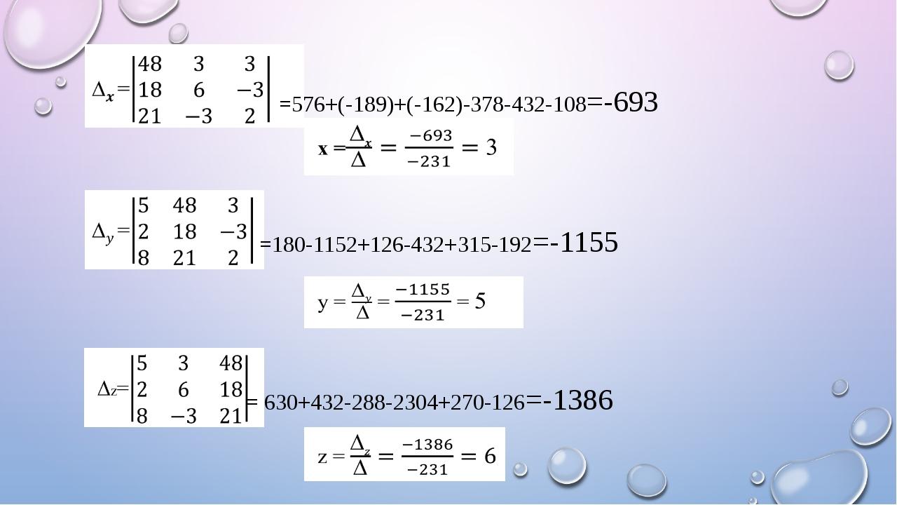 =576+(-189)+(-162)-378-432-108=-693 =180-1152+126-432+315-192=-1155 = 630+432...