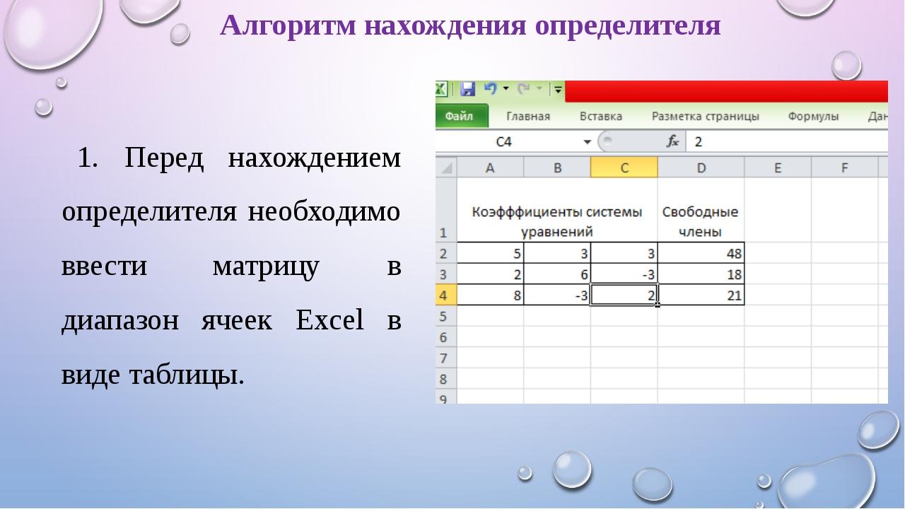 1. Перед нахождением определителя необходимо ввести матрицу в диапазон ячеек...