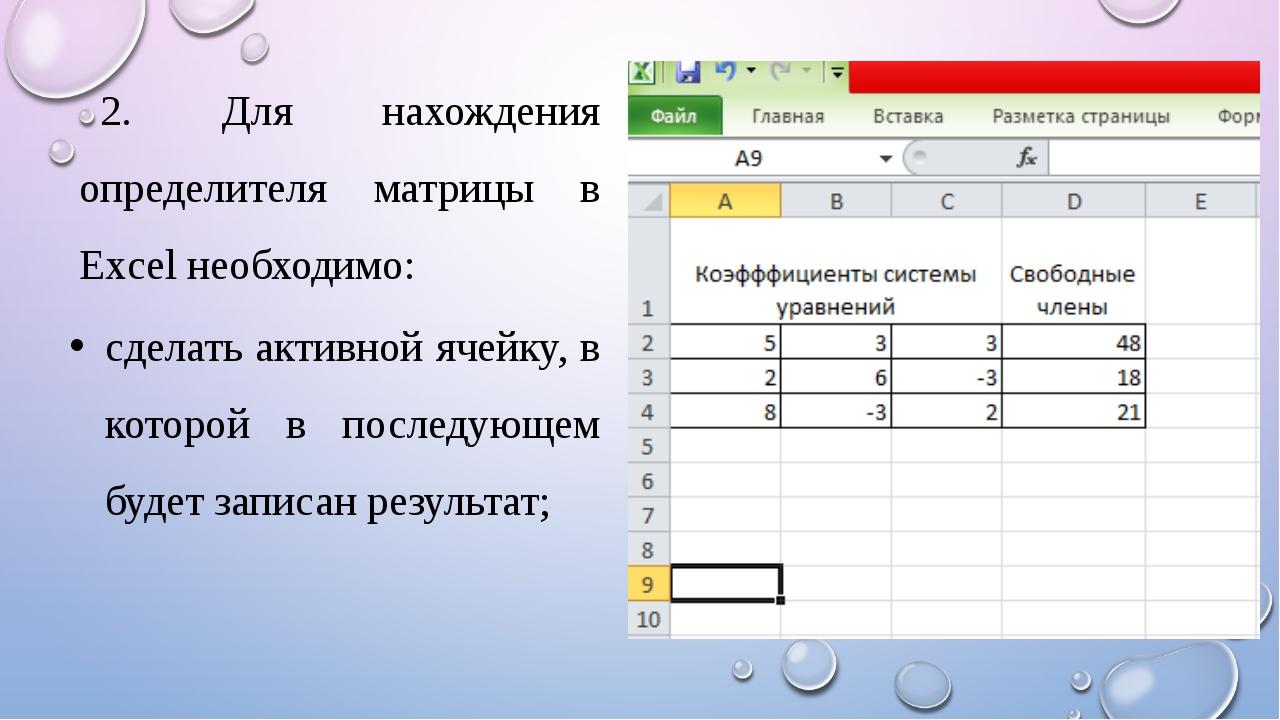 2. Для нахождения определителя матрицы в Excel необходимо: сделать активной я...