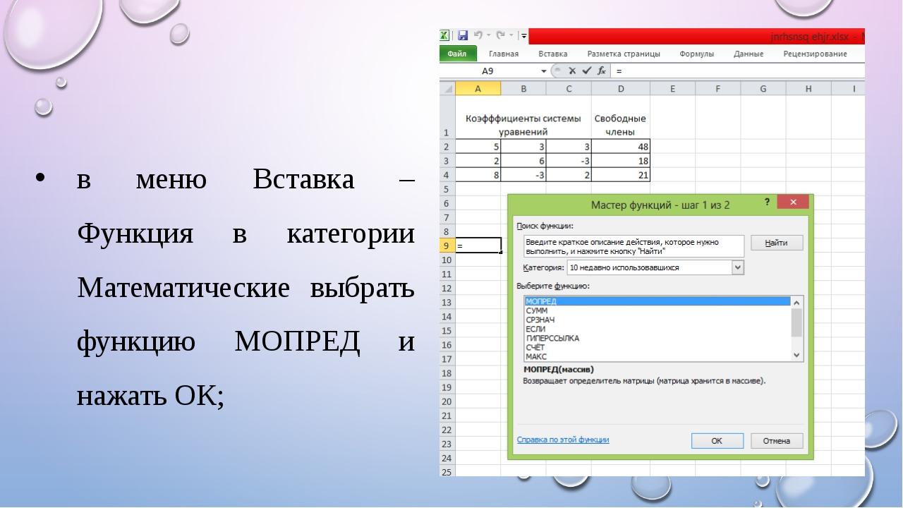 в меню Вставка – Функция в категории Математические выбрать функцию МОПРЕД и...