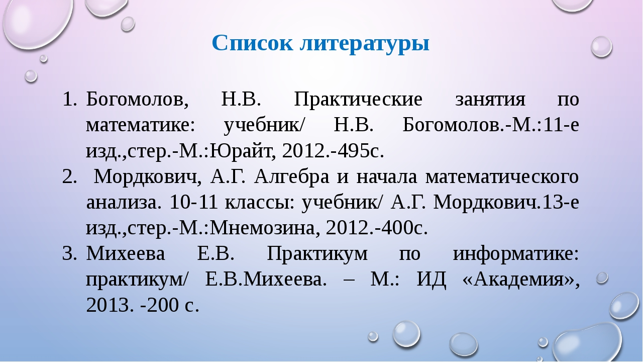 Список литературы Богомолов, Н.В. Практические занятия по математике: учебник...