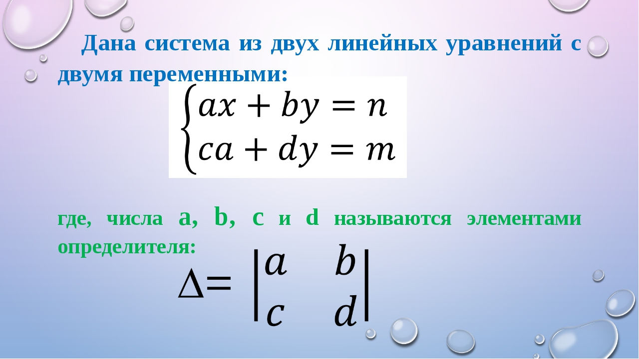 Дана система из двух линейных уравнений с двумя переменными: где, числа a, b...