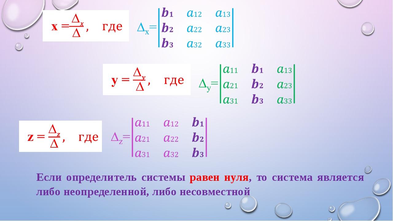 Если определитель системы равен нуля, то система является либо неопределенной...
