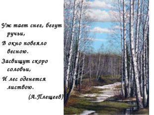 Уж тает снег, бегут ручьи, В окно повеяло весною. Засвищут скоро соловьи, И л