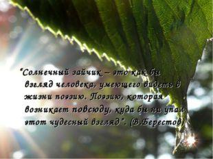 """""""Солнечный зайчик – это как бы взгляд человека, умеющего видеть в жизни поэзи"""