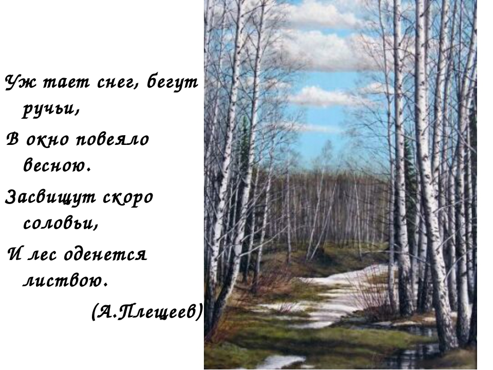 Уж тает снег, бегут ручьи, В окно повеяло весною. Засвищут скоро соловьи, И л...